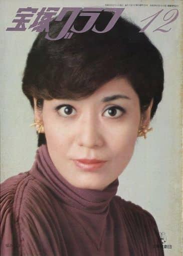 付録付)宝塚グラフ 1978年12月号