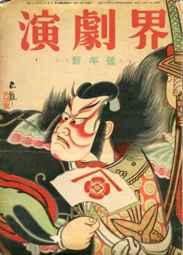 ランクB)演劇界 1949年1月号