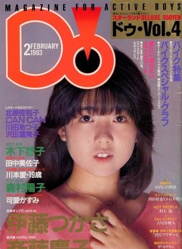 付録付)Do Vol.4 スターランドDELUXE 1983年2月号 ドゥ
