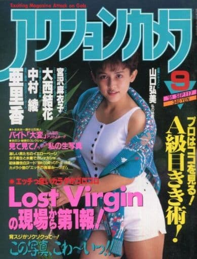 アクションカメラ NO.117 1991年9月号