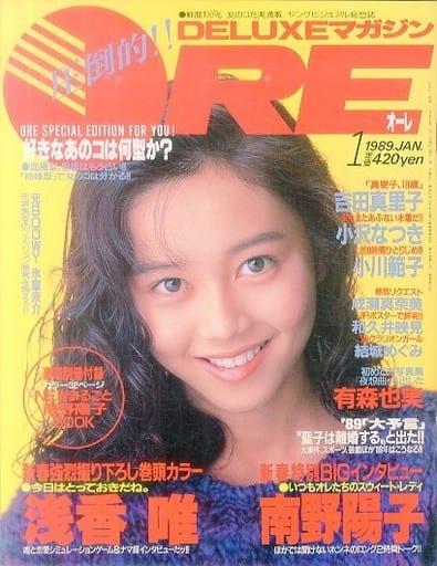 付録付)DELUXEマガジンORE 1989年1月号