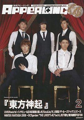 月刊appeal+ing 2009/2