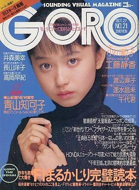 付録付)GORO 1988年10月27日号 NO.21