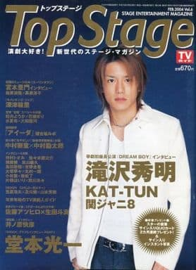 Top Stage 2004/2 Vol.6