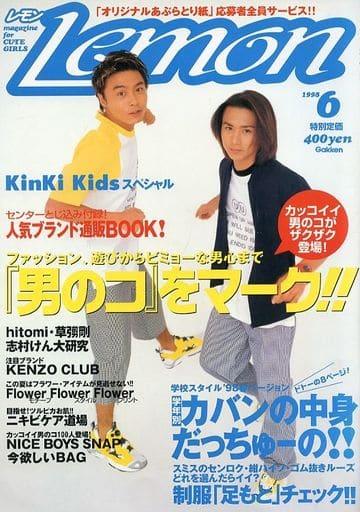 Lemon 1998/6 レモン