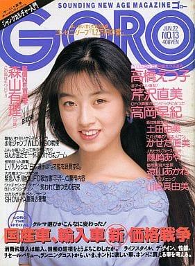 GORO 1989年6月号 No.13