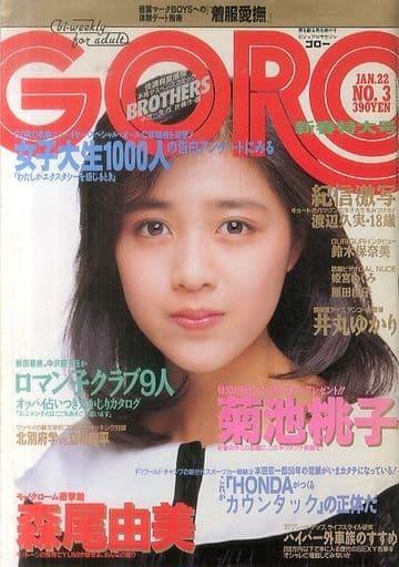 付録付)GORO 1987年1月22日号 NO.3(別冊付録1点)