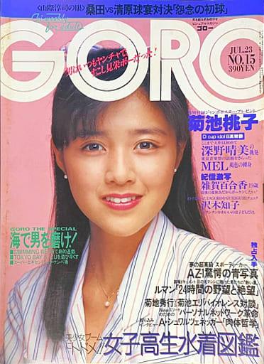 付録付)GORO 1987年7月23日号 NO.15(別冊付録1点)