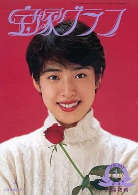 宝塚グラフ 1995年1月号