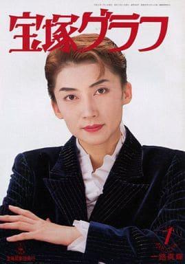 宝塚グラフ 1996年01月号