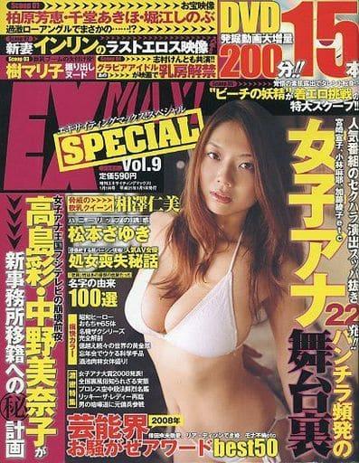 DVD付)EX MAX! SPECIAL 2009年1月号 Vol.9