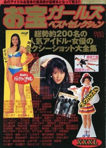 お宝ガールズ ベストセレクション 1998/6
