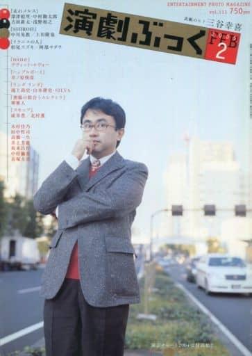 演劇ぶっく 2005年2月号