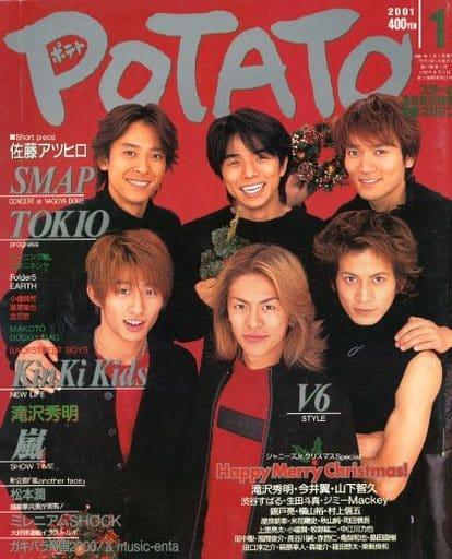 POTATO 2001/1 ポテト