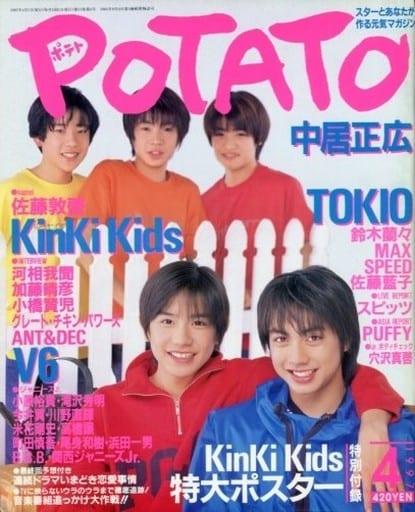 付録無)POTATO 1997年4月号 ポテト