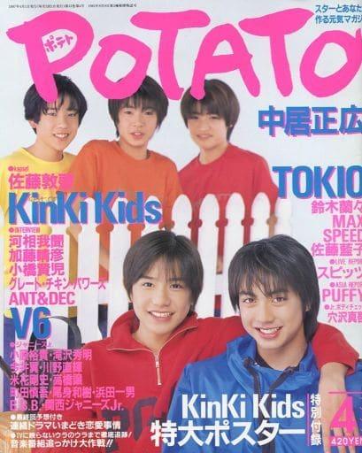付録付)POTATO 1997年4月号 ポテト