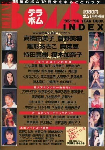 デラボム DELUXE BOMB INDEX '96年ボム1月号別冊