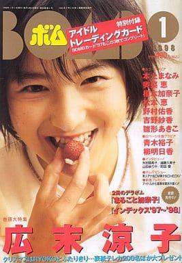 BOMB! 1998年1月号 No.215 ボム