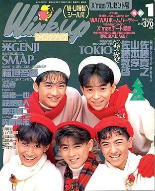 Wink up 1993年1月号