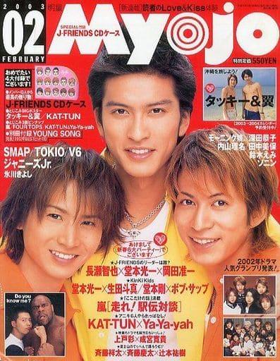 付録無)Myojo 明星 2003年2月号