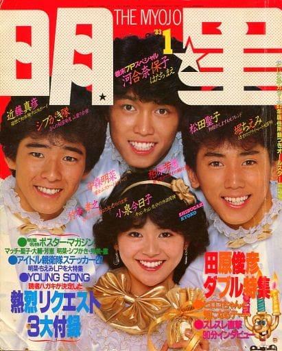 付録無)Myojo 明星 1983年1月号