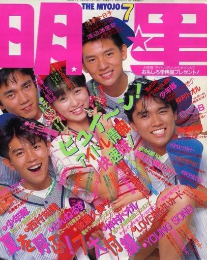 付録無)Myojo 明星 1987年7月号