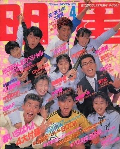 付録無)Myojo 明星 1990年4月号
