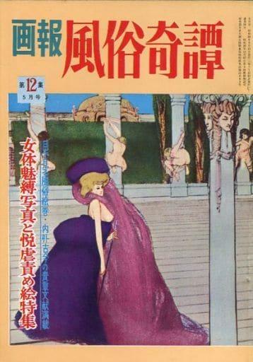 画報 風俗奇譚 第12集 1961年5月号