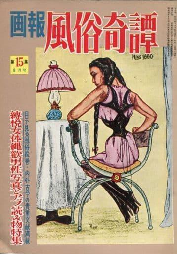 画報 風俗奇譚 第15集 1961年8月号