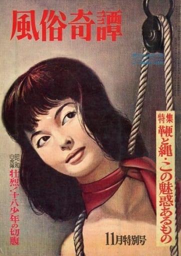 風俗奇譚 1961年11月号