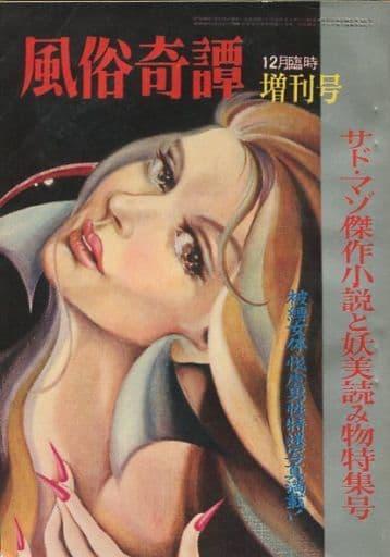 風俗奇譚 臨時増刊 1961年12月号