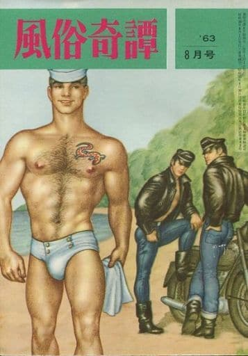 風俗奇譚 1963年8月号