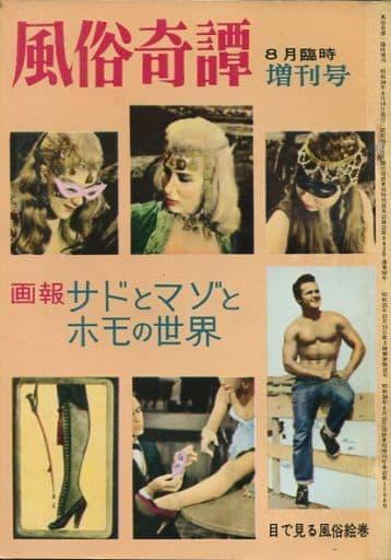 風俗奇譚 臨時増刊 1963年8月号