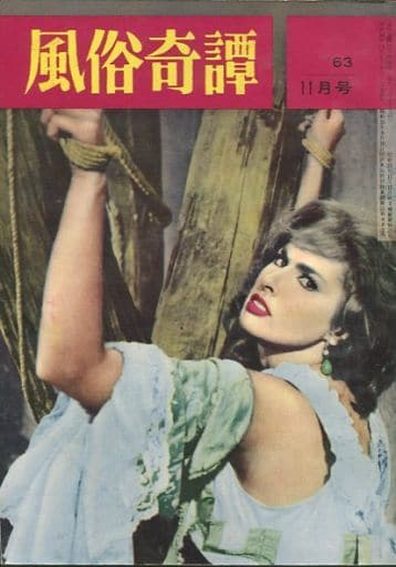 風俗奇譚 1963年11月特別号