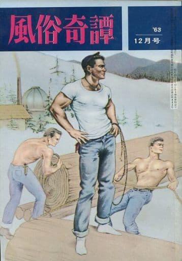風俗奇譚 1963年12月号