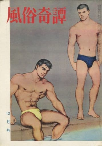 風俗奇譚 1964年12月号