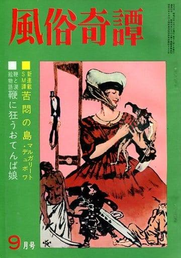 風俗奇譚 1966年9月号