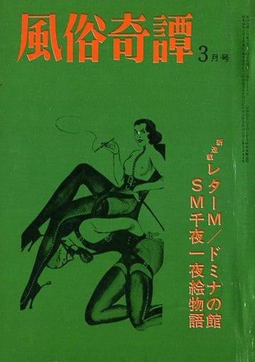 風俗奇譚 1968年3月号