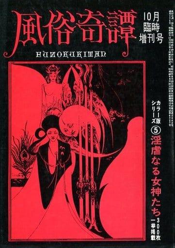 風俗奇譚 臨時増刊 1971年10月号