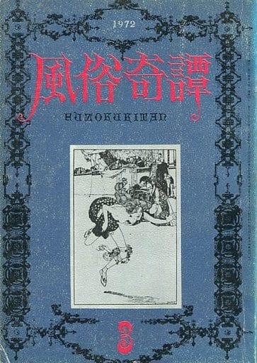 風俗奇譚 1972年3月号