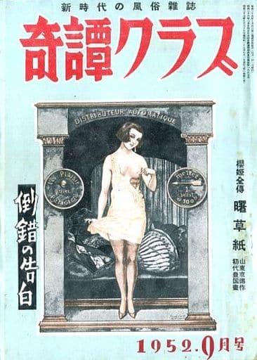 奇譚クラブ 1952年9月号