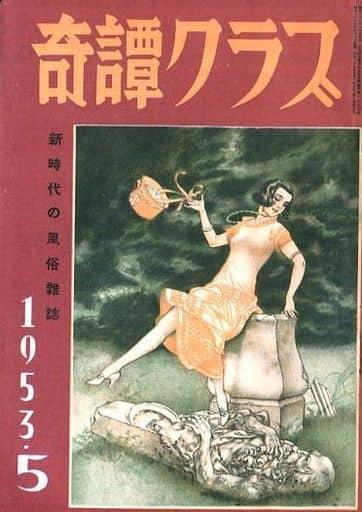奇譚クラブ 1953年5月号