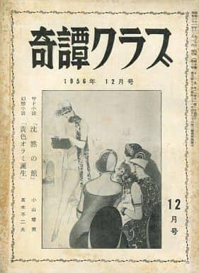 奇譚クラブ 1953年7月号