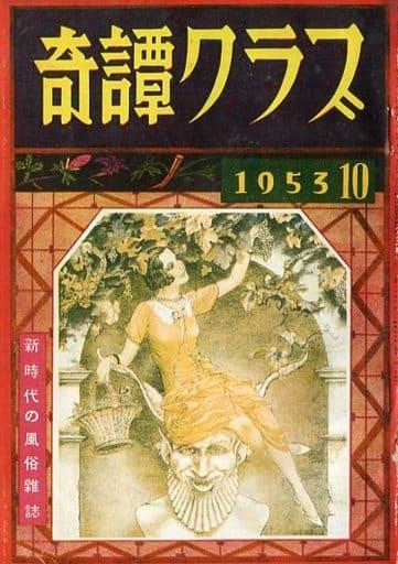 奇譚クラブ 1953年10月号