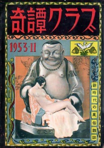 奇譚クラブ 1953年11月号