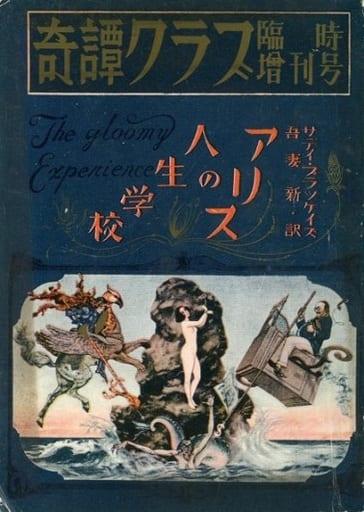 奇譚クラブ 1953年12月臨時増刊号