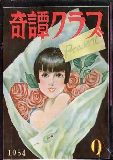 奇譚クラブ 1954年9月号