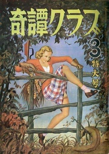 奇譚クラブ 1955年3月号