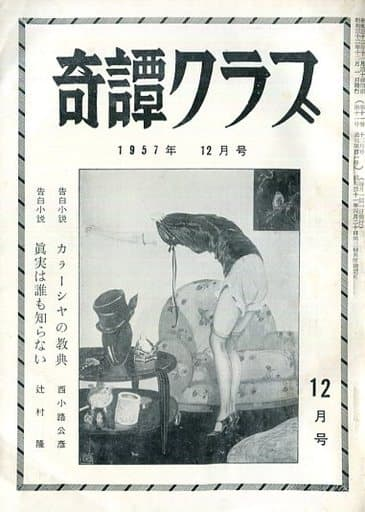奇譚クラブ 1957年12月号