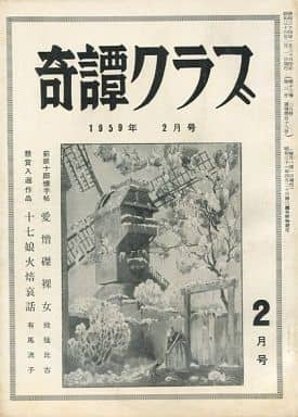 奇譚クラブ 1959年2月号